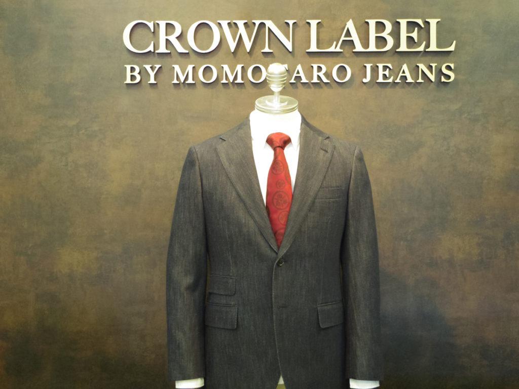 【release】㈱ジャパンブルー、デニム製造25年の技術の粋をブランド化 「CROWN LABEL BY MOMOTARO JEANS」、3月17日(土)10:00オープン! ~極限まで色落ちしない【SHIN・DENIM】スーツ、発売へ。デニム壁紙クロスもお目見え~