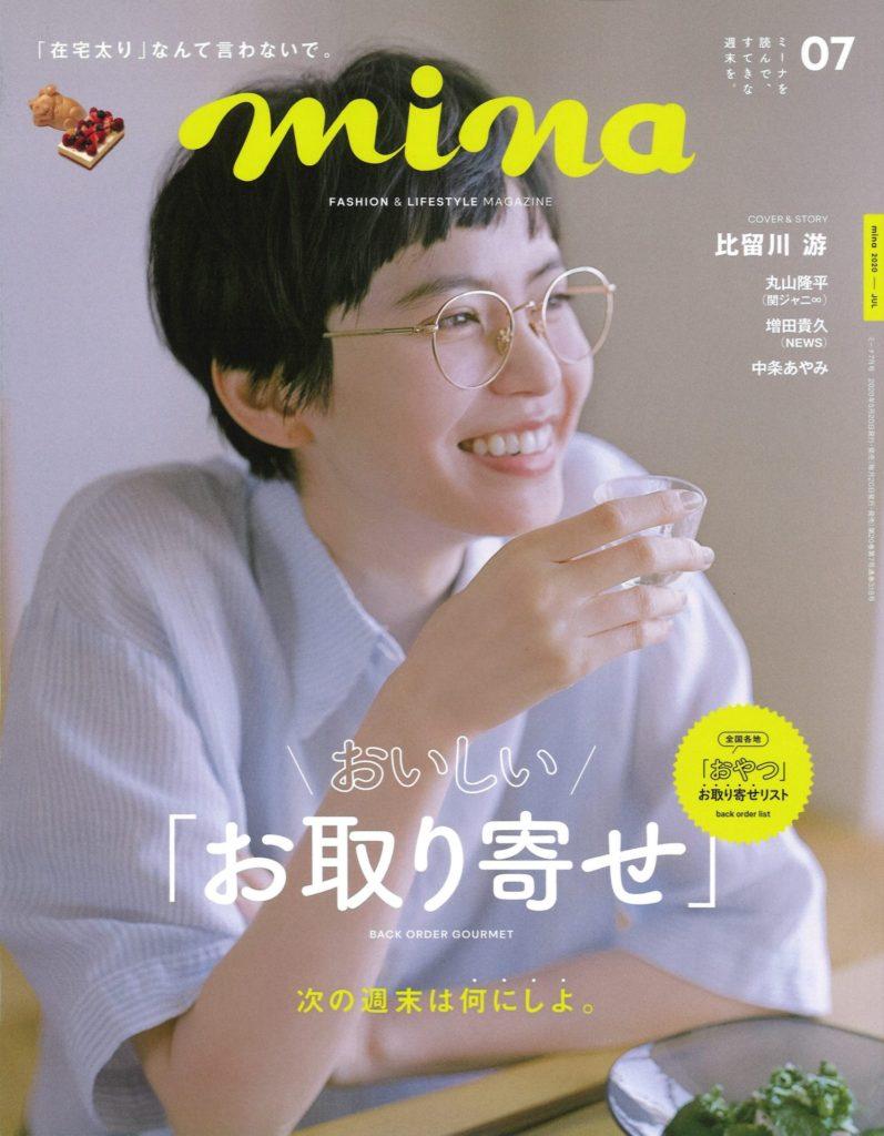 SETTO・TWM「mina 7月号」掲載