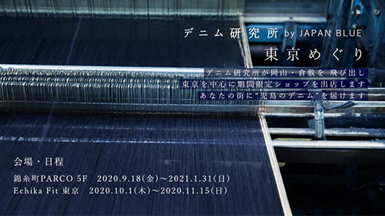 【デニム研究所】【9/18~1/31】錦糸町PARCO 期間限定ショップ出店のご案内