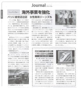週刊Vision岡山に掲載されました。