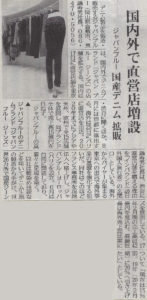 日刊工業新聞 JAPAN BLUE JEANS 掲載