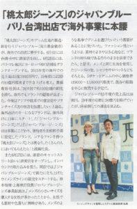 WWDジャパン vol.1922 JAPAN BLUE JEANS 掲載