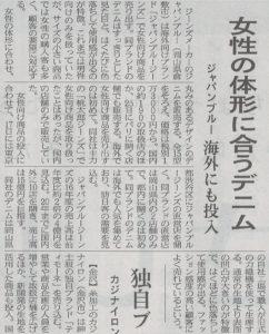 JAPAN BLUE JEANS 日経MJに載りました。
