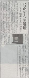 讀賣新聞 JAPAN BLUE JEANS 掲載