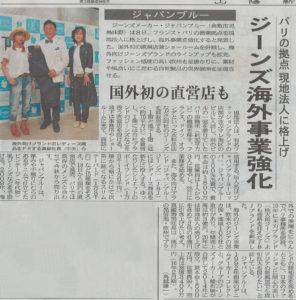 日本経済新聞 JAPAN BLUE JEANS 掲載