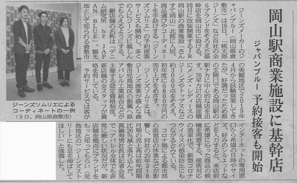 日本経済新聞に紹介されました。