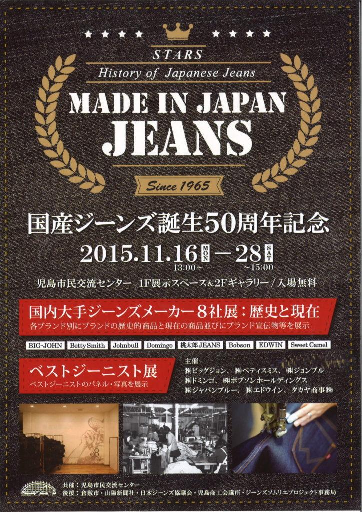 11/16~11/28 国産ジーンズ誕生50周年記念イベントのお知らせ