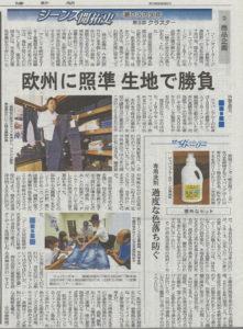 山陽新聞に掲載されました。