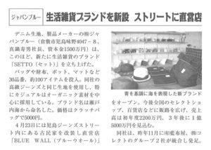 週刊VISION岡山に掲載されました【SETTO】