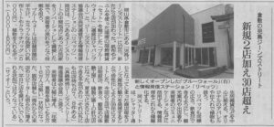繊研新聞に掲載されました【SETTO】