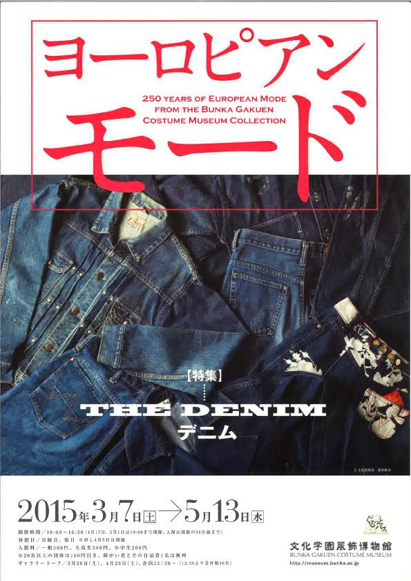 文化学園服飾博物館にてジーンズ展示しています。