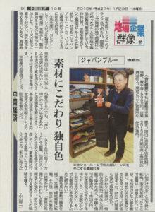 中国新聞で紹介されました。