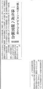 日本経済新聞に掲載頂きました【グループ統合】