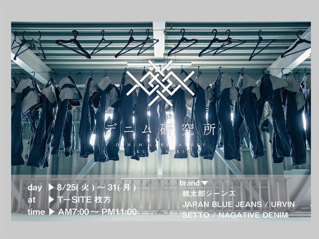 【デニム研究所】【8/25~31】T-SITE枚方 POP-UP STORE開催のお知らせ