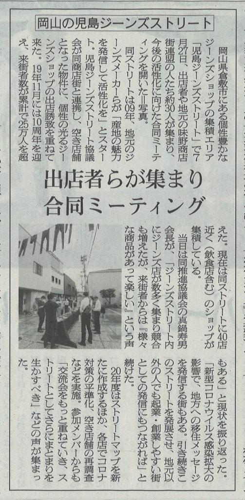 繊研新聞に紹介されました。