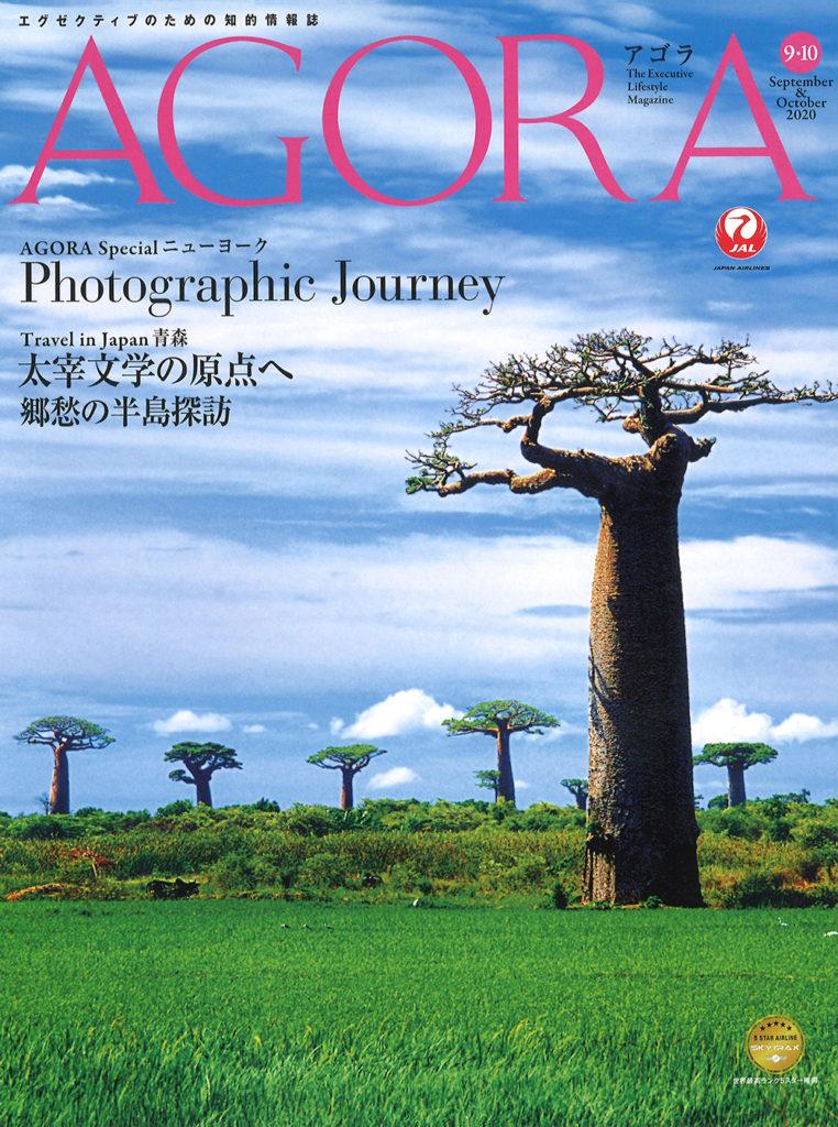 日本航空「AGORA」に掲載されました