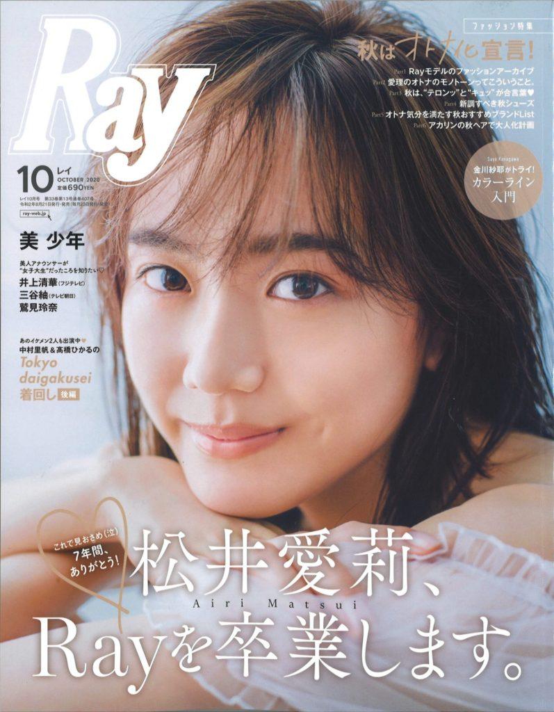 ND「Ray 10月号」掲載