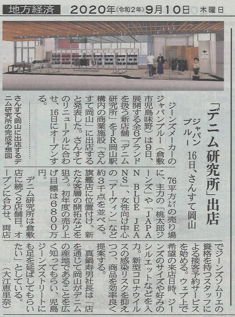山陽新聞に紹介されました。