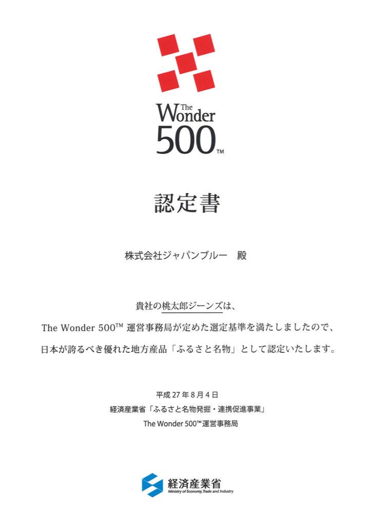 【release】経済産業省のプロジェクト『The Wonder 500(TM)』に株式会社ジャパンブルーの『桃太郎ジーンズ』が選定!