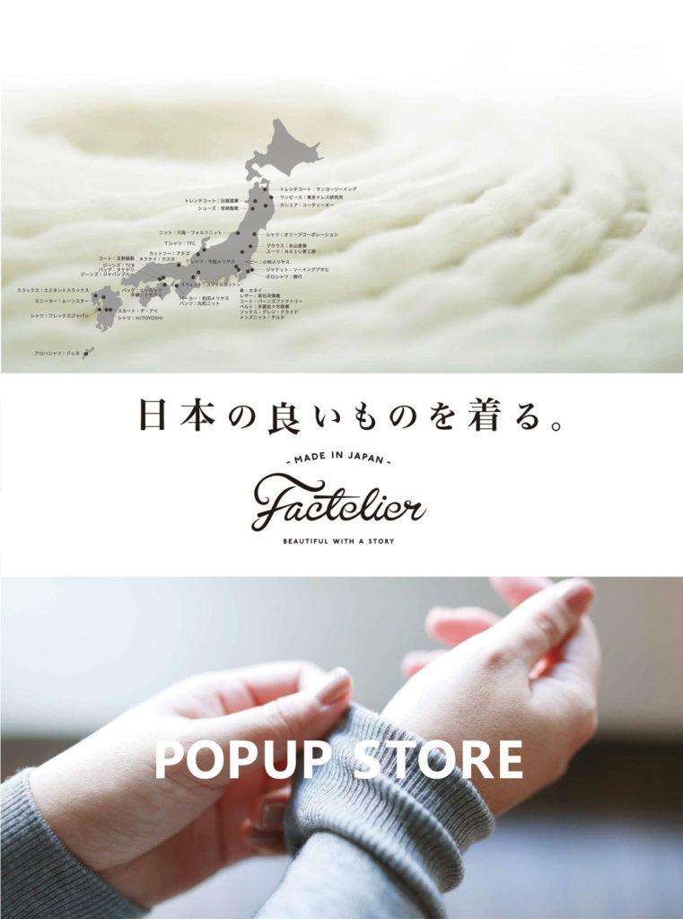 【release】今話題の工場直結ブランド「ファクトリエ」が岡山に上陸! JAPAN BLUE JEANS岡山店で期間限定POP UPショップを開設! ~ものづくりのこだわりを、共に世界へ~