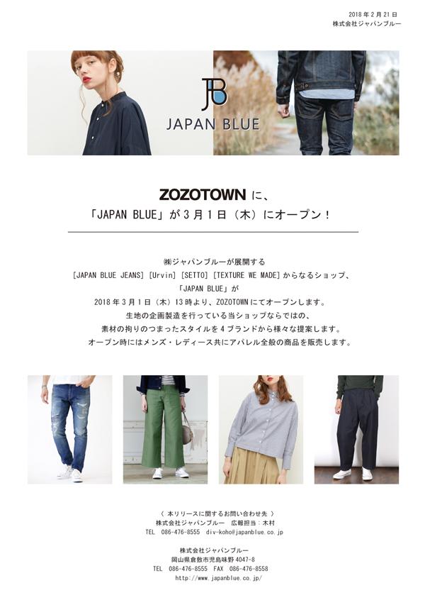 【Release】株式会社ジャパンブルー、ZOZOTOWNにショップ「JAPAN BLUE」を3月1日(木)にオープン!