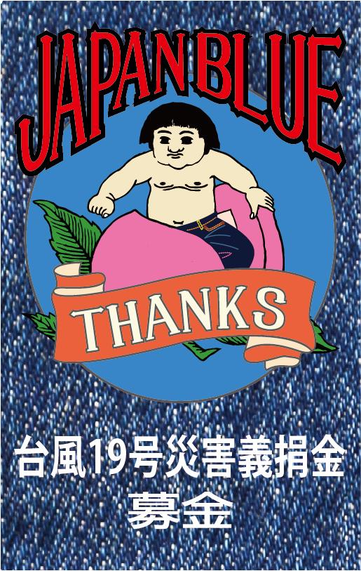 【release】令和元年台風19号による被災地の復興支援を開始、全直営店舗に募金箱設置。