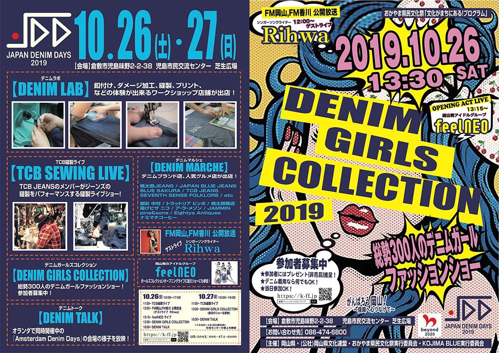 【10/26 – 27】JAPAN DENIM DAYS 2019 開催のお知らせ