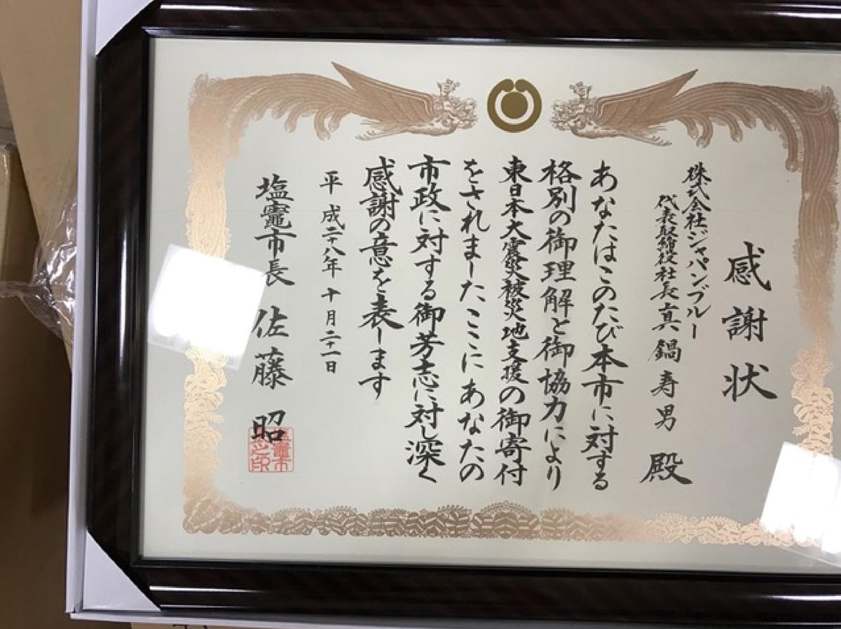 宮城県塩竈市から感謝状を頂きました。