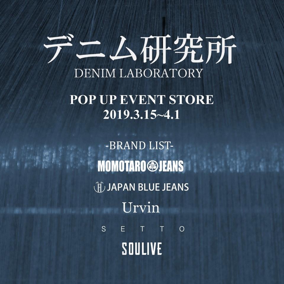 【3/15~4/1】デニム研究所 POP UP STORE EVENTのお知らせ