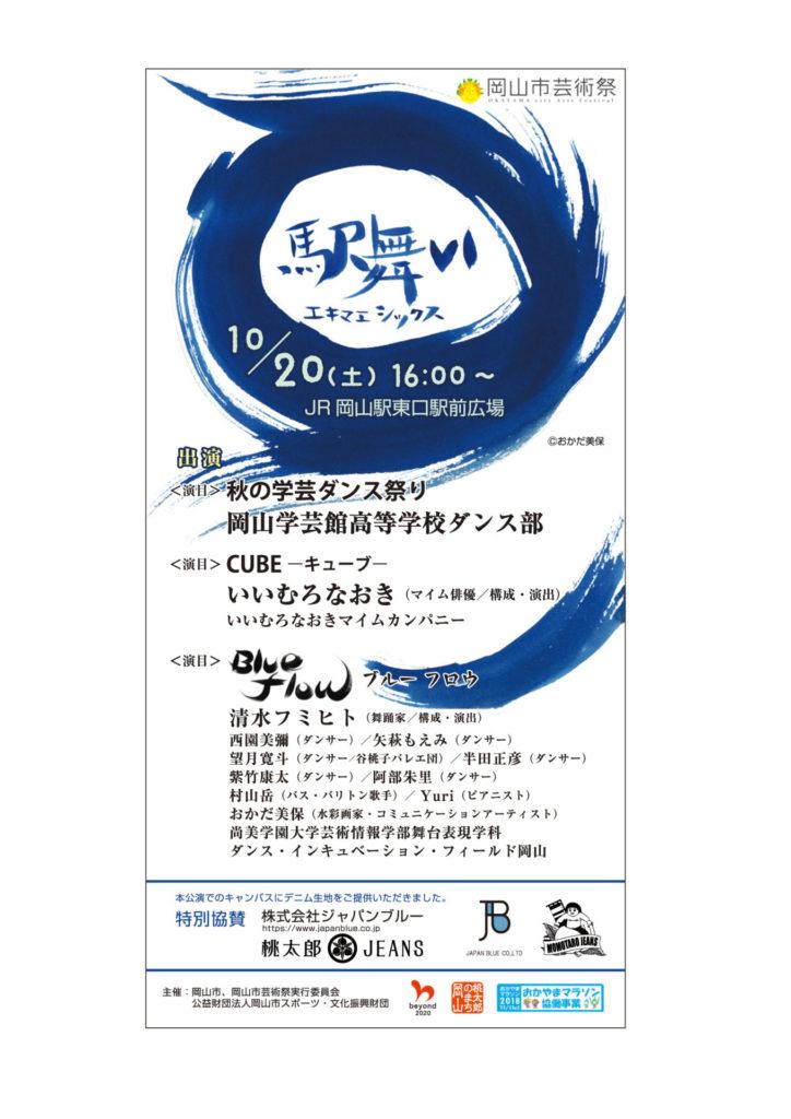 10/20開催「岡山市芸術祭」に素材提供しています。