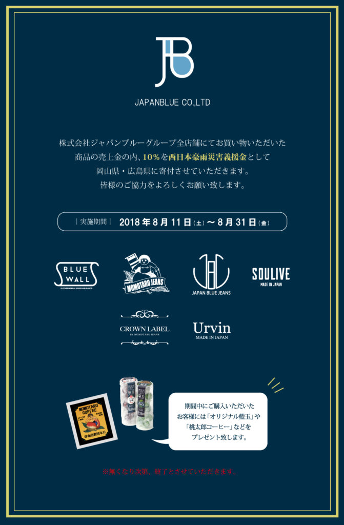 (株)ジャパンブルー、売上の一部を「平成30年7月豪雨」の被災地へ寄付