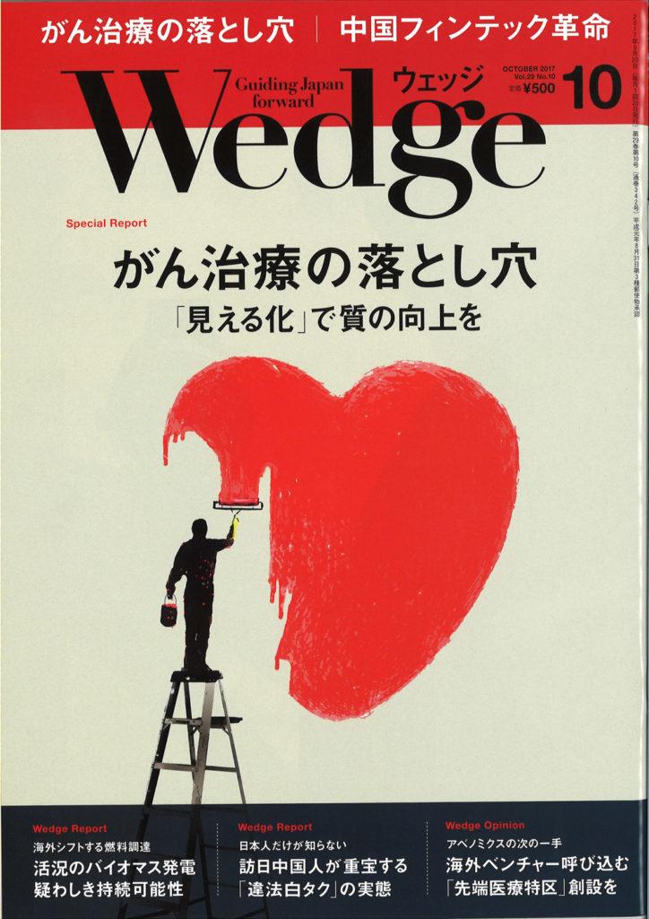 Wedge10月号 掲載【社長・児島ジーンズストリート】