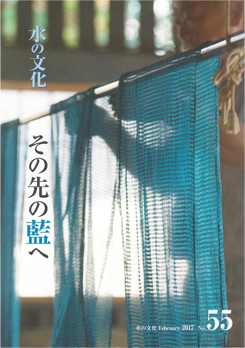 ミツカン『水の文化』第55号に弊社ジーンズが紹介されました