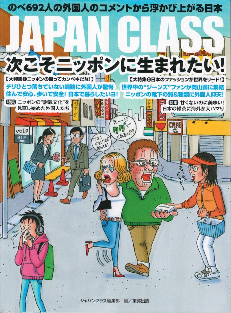 「JAPAN CLASS」に掲載されました。