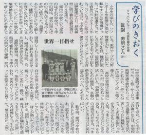 岡山リビング新聞に掲載されました。
