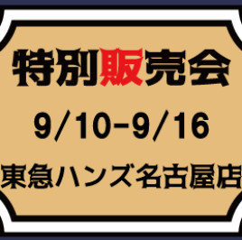 【MJ】【9/10~9/16】東急ハンズ名古屋店 特別販売会のご案内