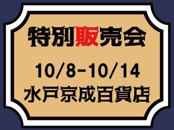 【MJ】【10/8~10/14】水戸京成百貨店 特別販売会のご案内