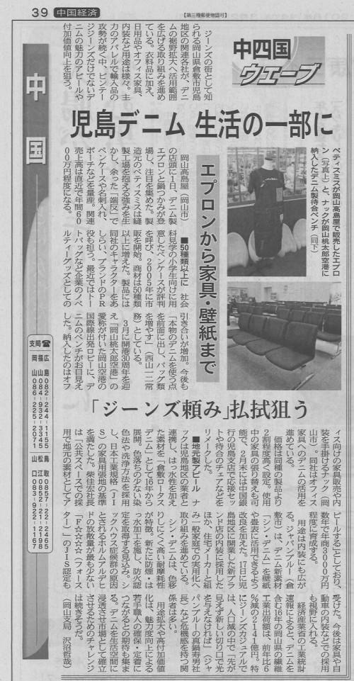 日本経済新聞に紹介されました