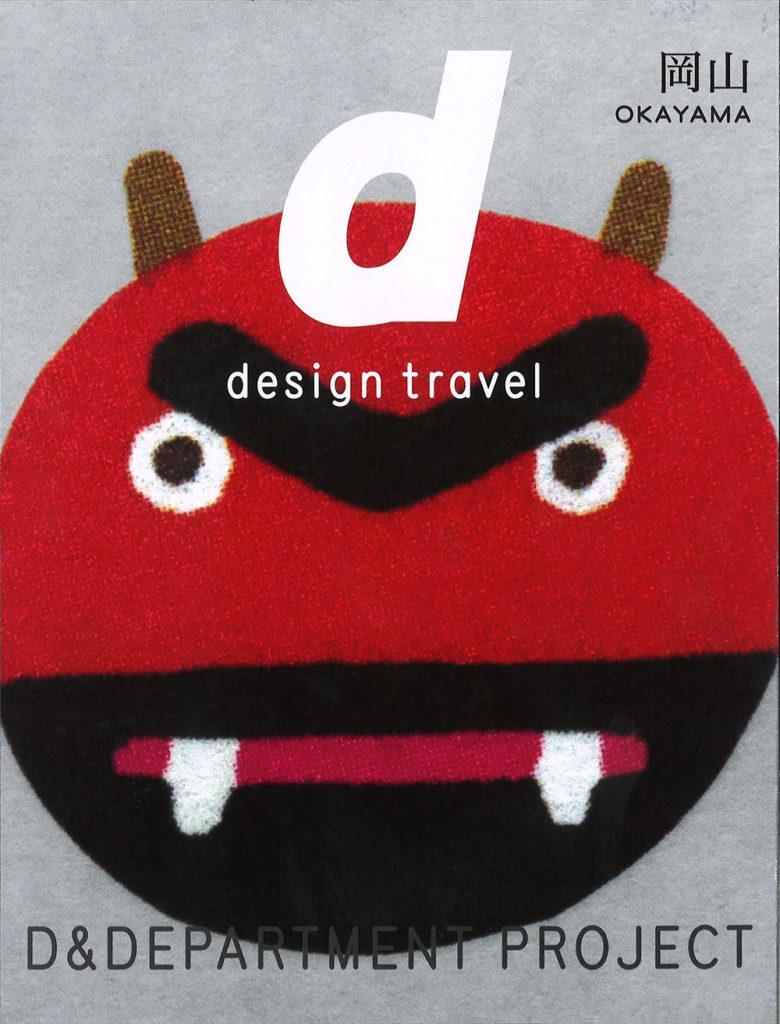 d design travel 岡山に紹介されています。