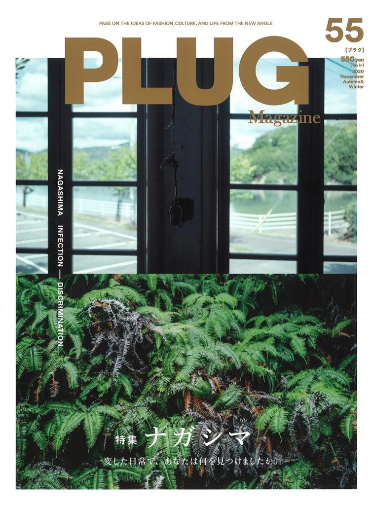 PLUG Magazine vol.55に紹介されました。
