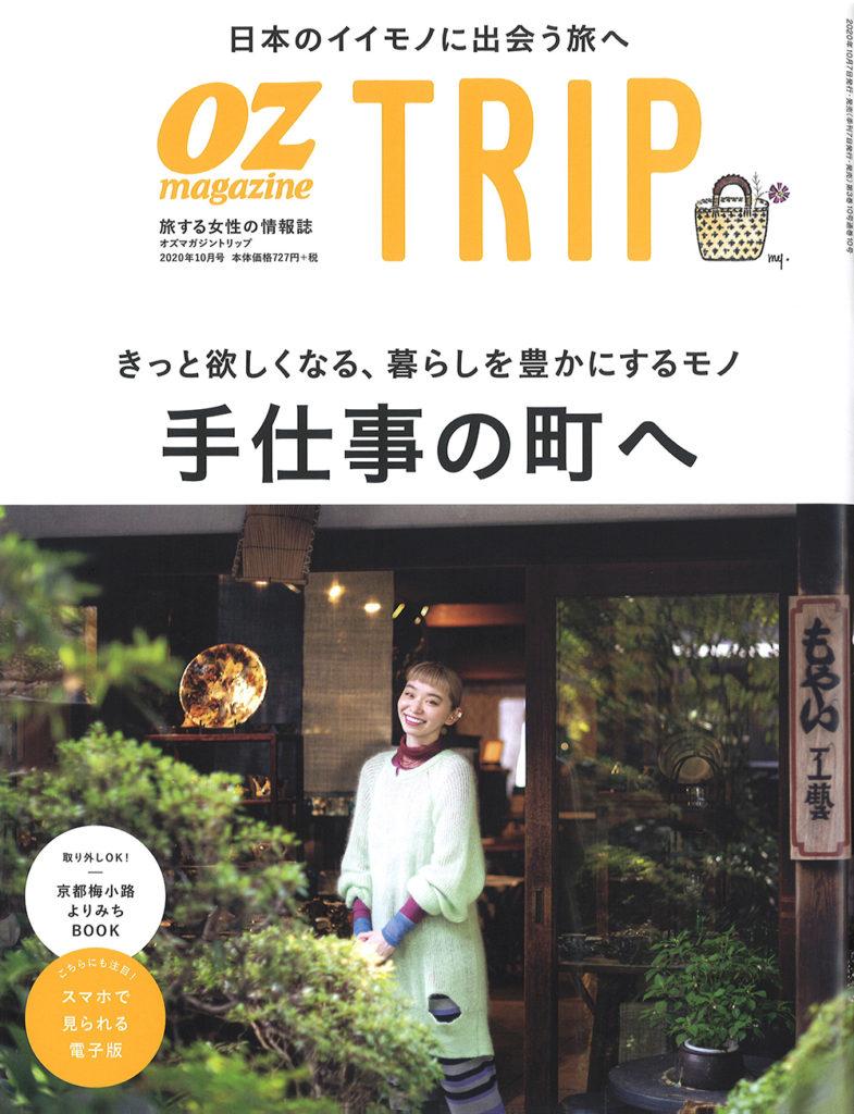 OZ magazine TRIPに紹介されました。