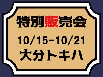 【MJ】【10/15~10/21】大分トキハ 特別販売会のご案内