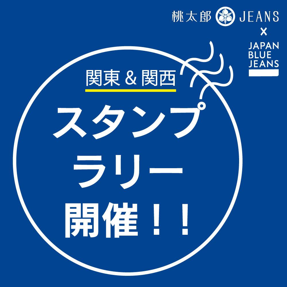 【11/1~1/31】関東・関西地域店舗でスタンプラリー開催します。