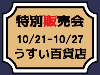 【MJ】【10/21~10/27】うすい百貨店 特別販売会のご案内