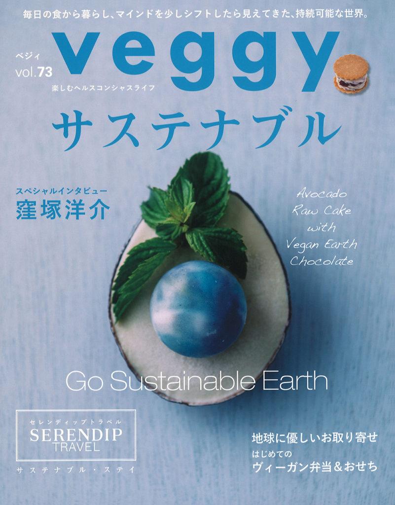 veggy vol.73に紹介されました。