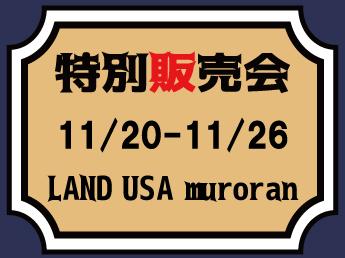 【MJ】【11/20~11/26】LAND USA muroran 特別販売会のご案内