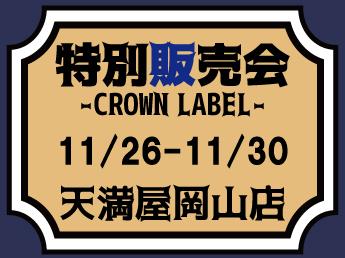 【11/26~11/30】天満屋岡山店 クラウンレーベル特別販売会のご案内