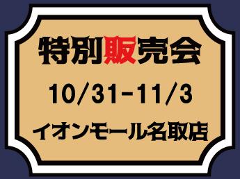 【MJ】【10/31~11/3】イオンモール名取店 特別販売会のご案内