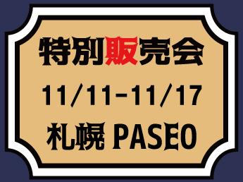 【MJ】【11/11~11/17】札幌PASEO 特別販売会のご案内