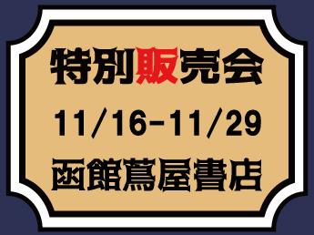 【MJ】【11/16~11/29】函館蔦屋書店 特別販売会のご案内